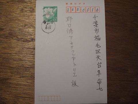 77歳からの手紙
