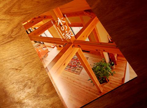 木の家 表紙
