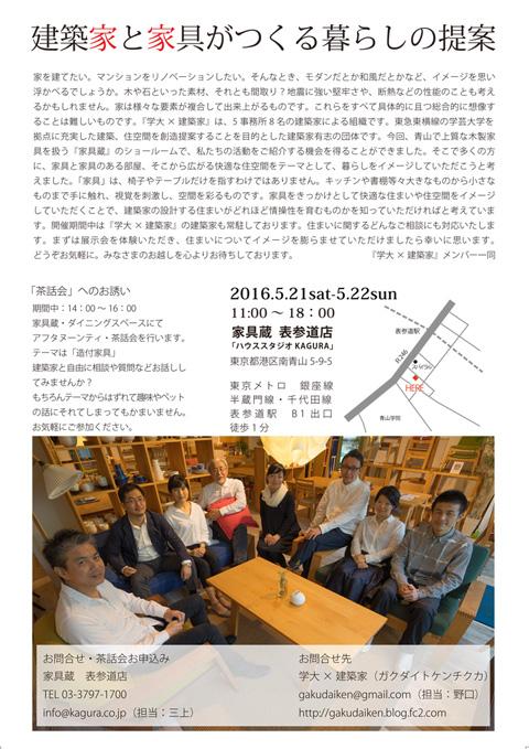 学大×建築家 企画展2