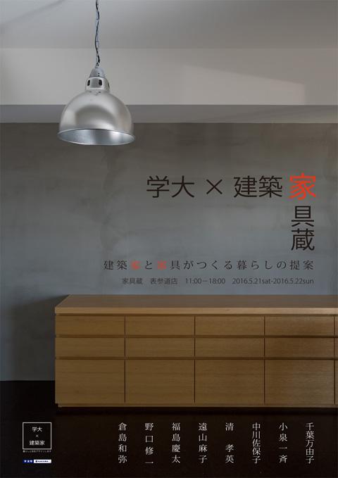 学大×建築家 企画展1