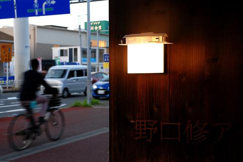野口修アーキテクツアトリエ照明上看板模型照明点灯