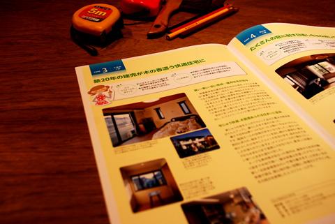 窓のエコリフォーム事例集記事