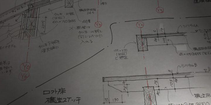 木造住宅のつくり方と構造を考える